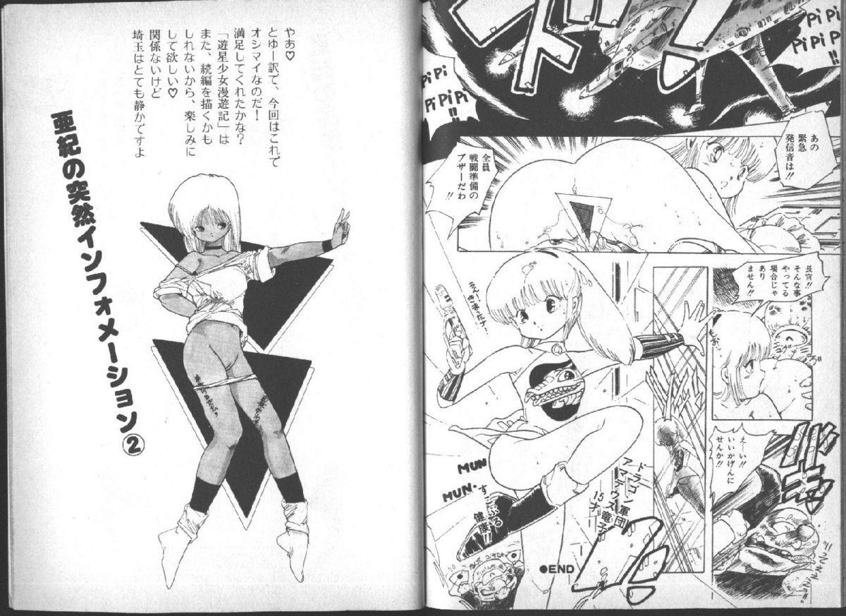 Yuusei Shoujo Man'yuuki 93