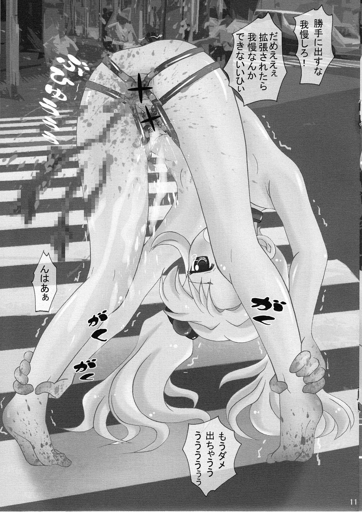 Ruri Ruri Chijoku Kanshou Ken 10