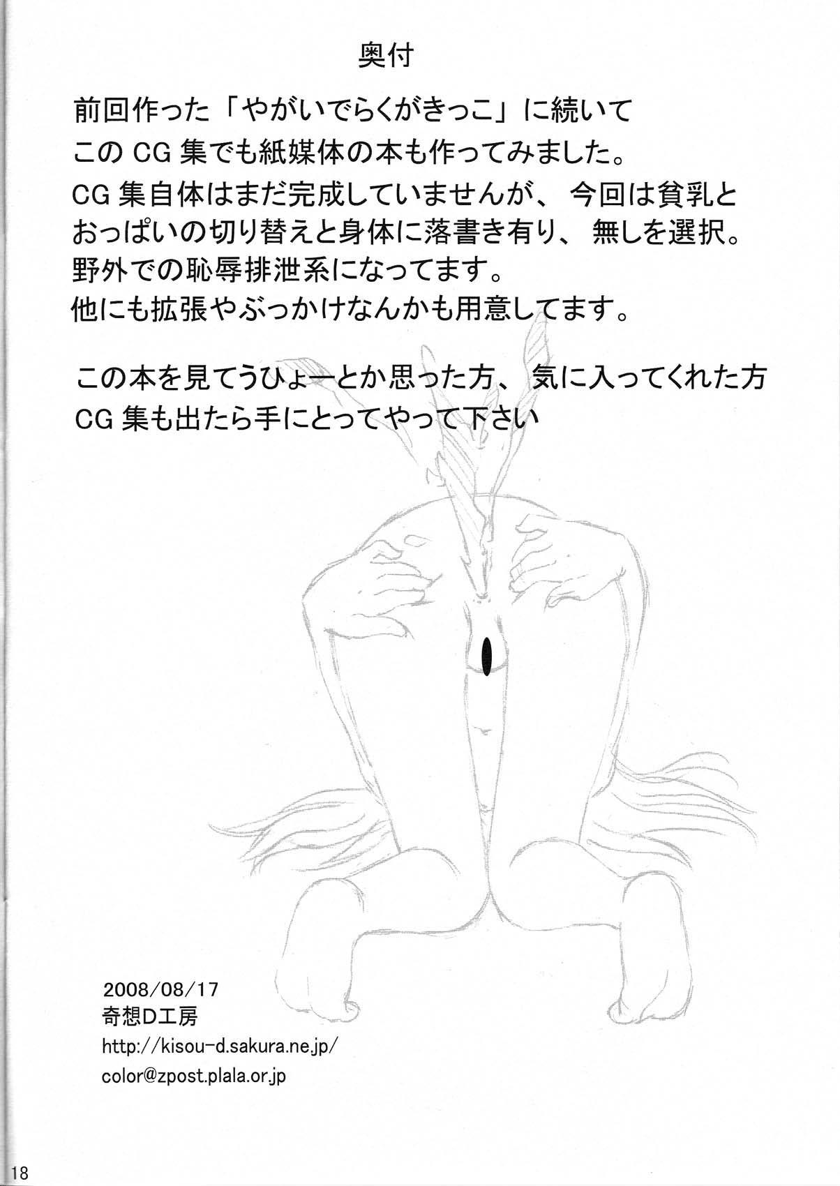 Ruri Ruri Chijoku Kanshou Ken 17