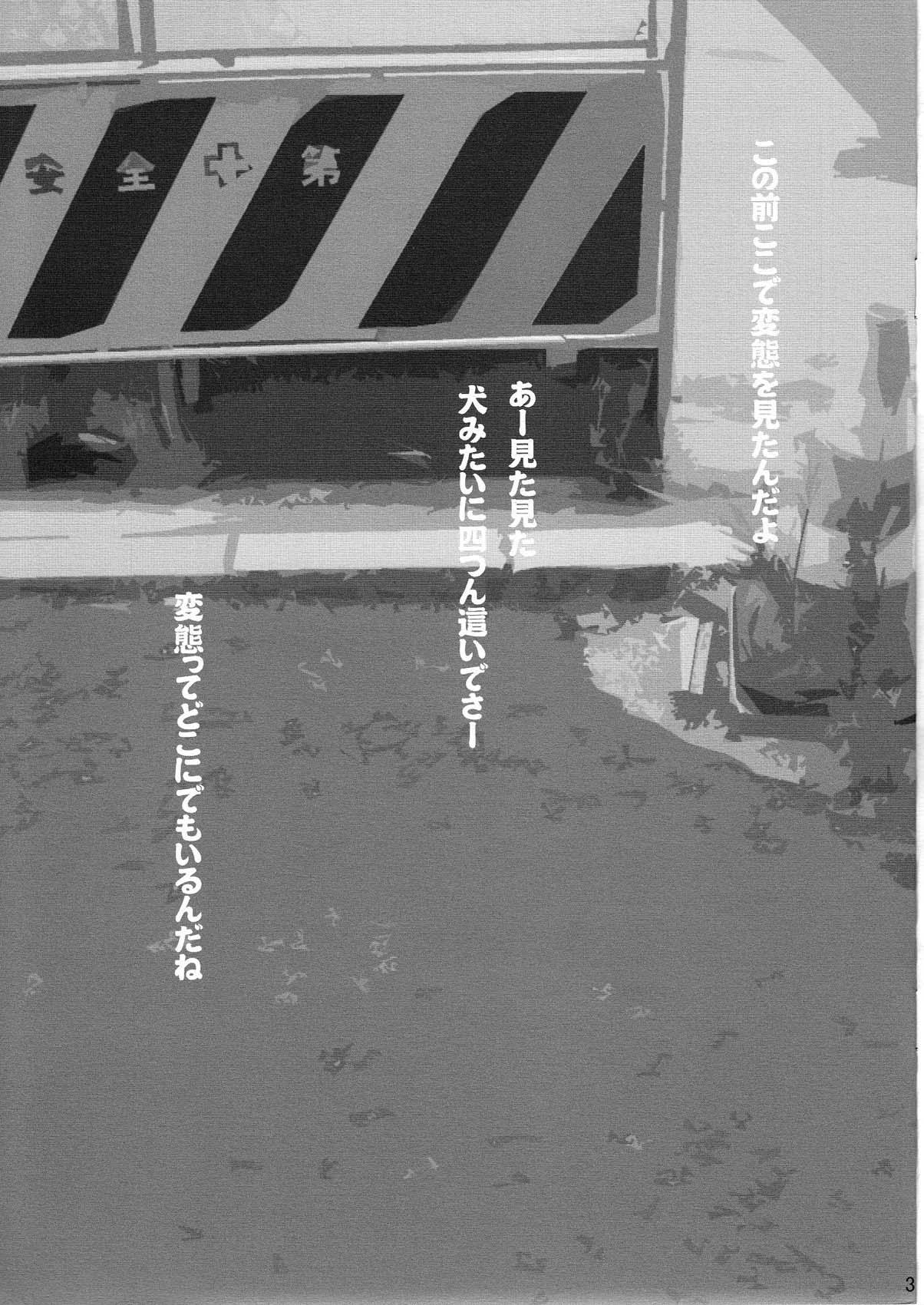 Ruri Ruri Chijoku Kanshou Ken 2