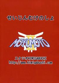 Moyomoto II 2