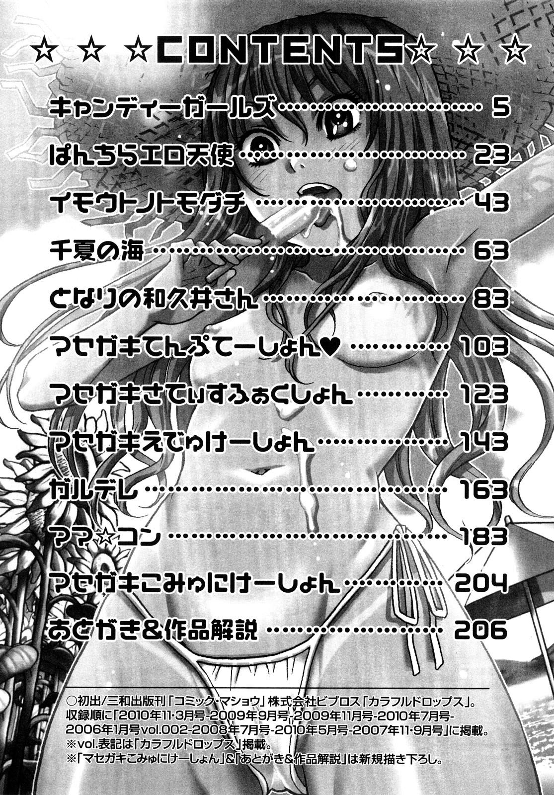 Candy Girl Ch.2+4-10 159