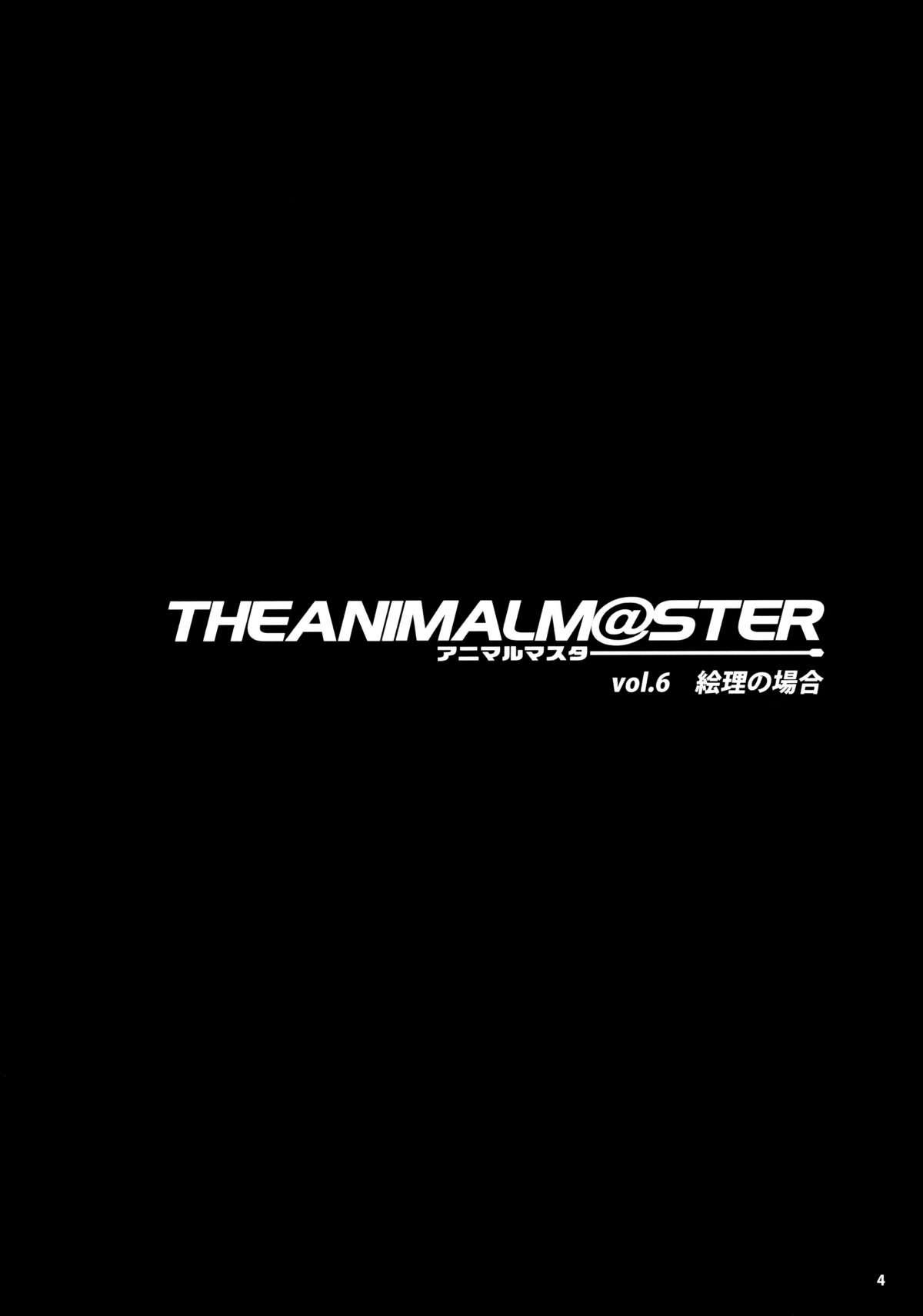 The Animalm@ster Vol.6 4