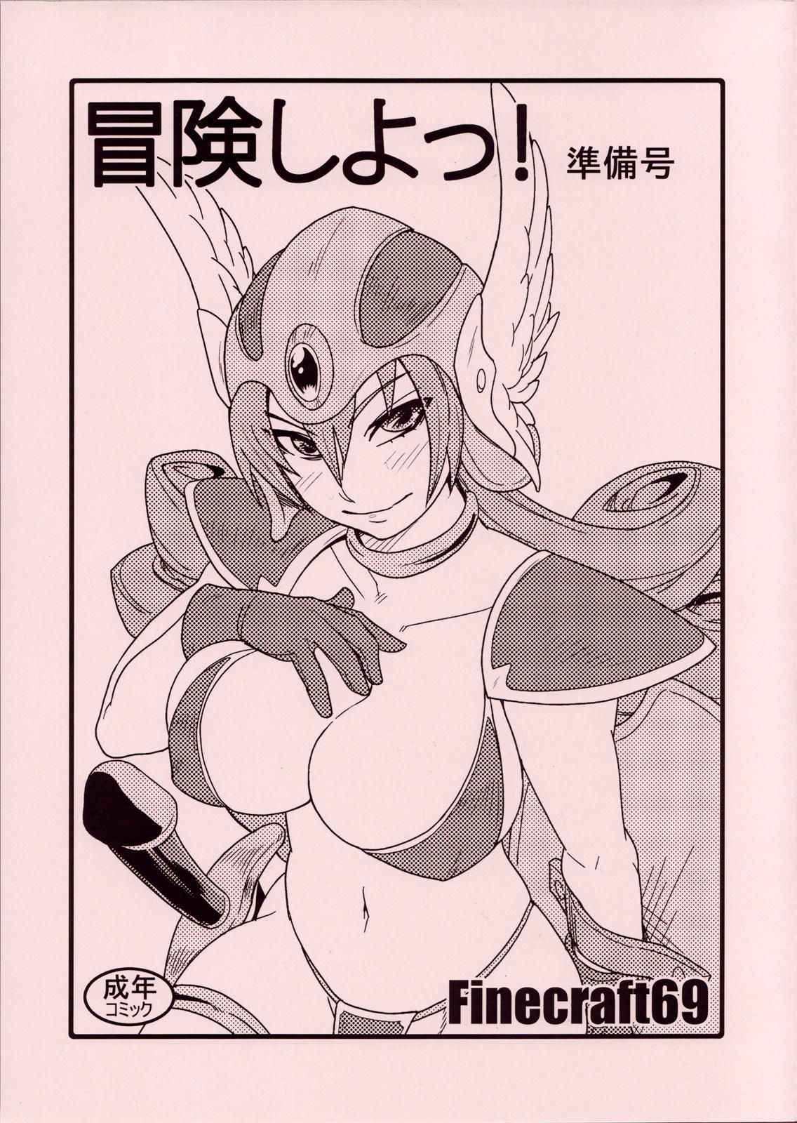 Bouken Shiyo! Junbigou 0