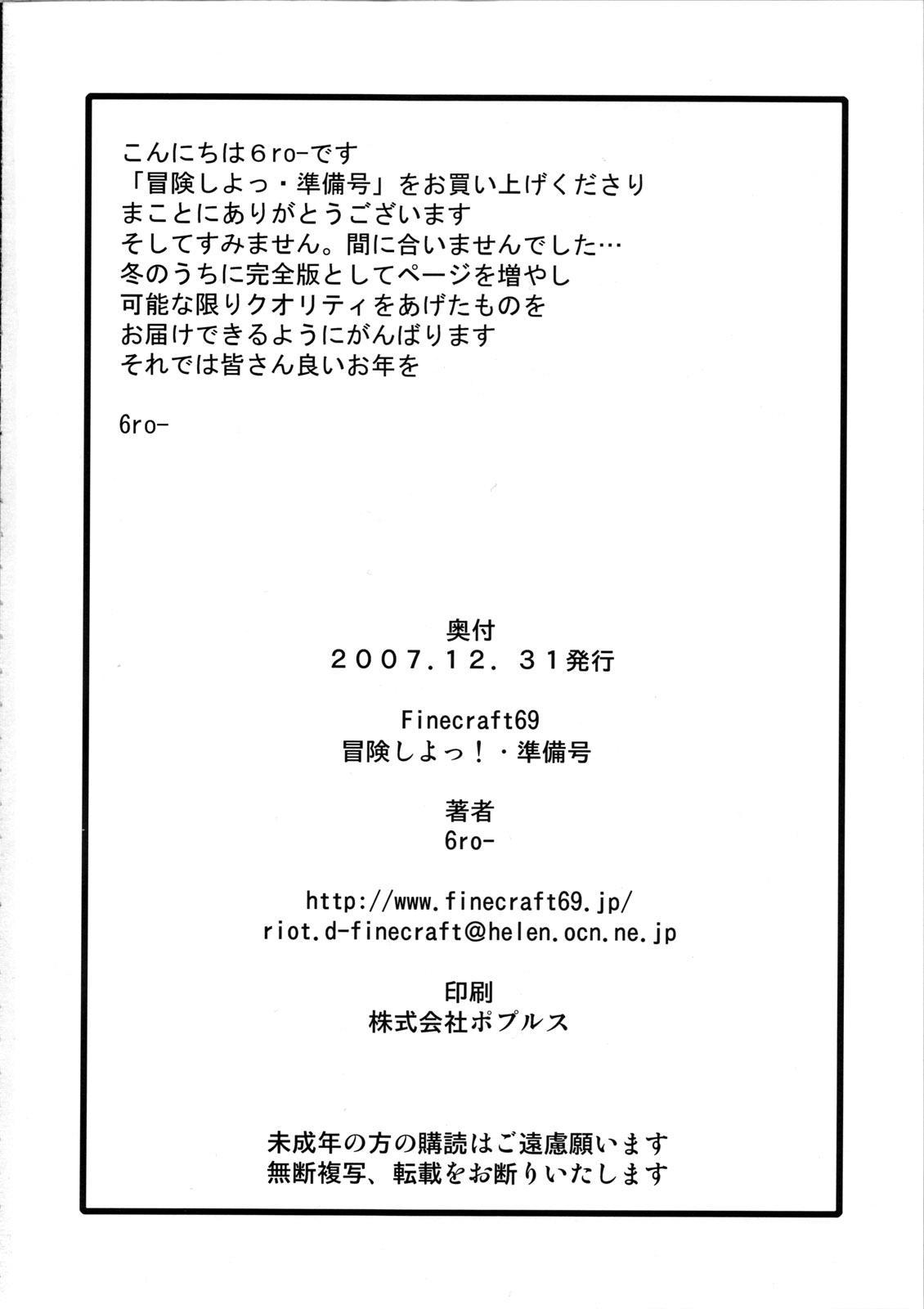 Bouken Shiyo! Junbigou 17