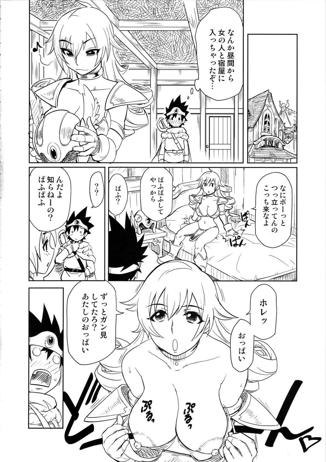 Bouken Shiyo! Junbigou 5