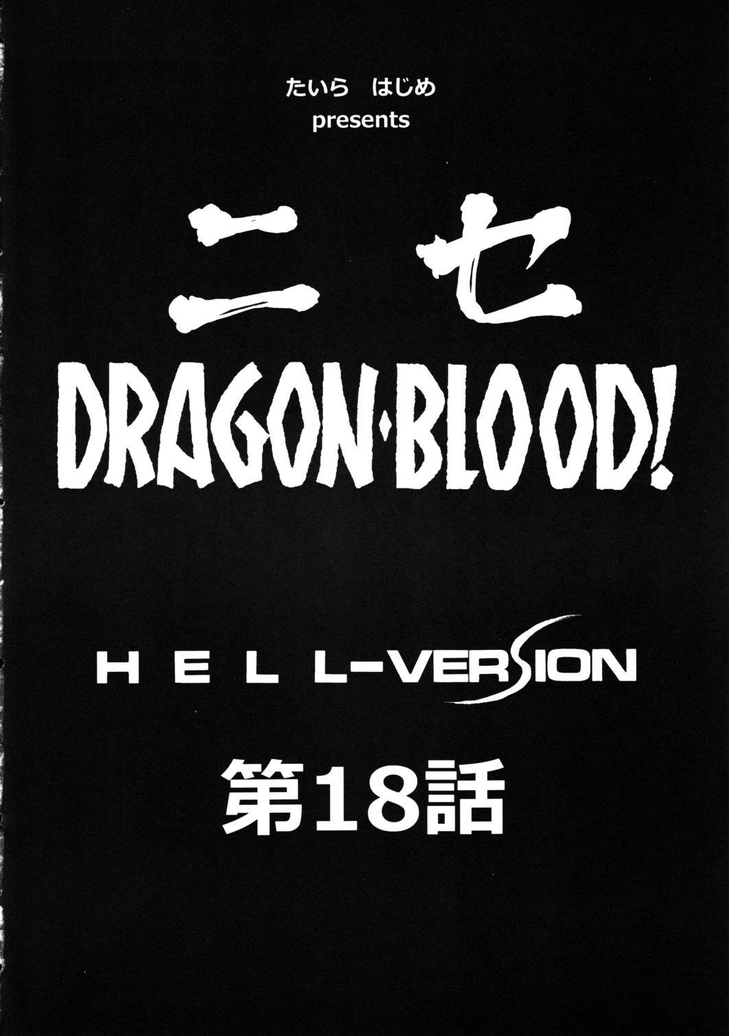 Nise Dragon Blood! 18 9
