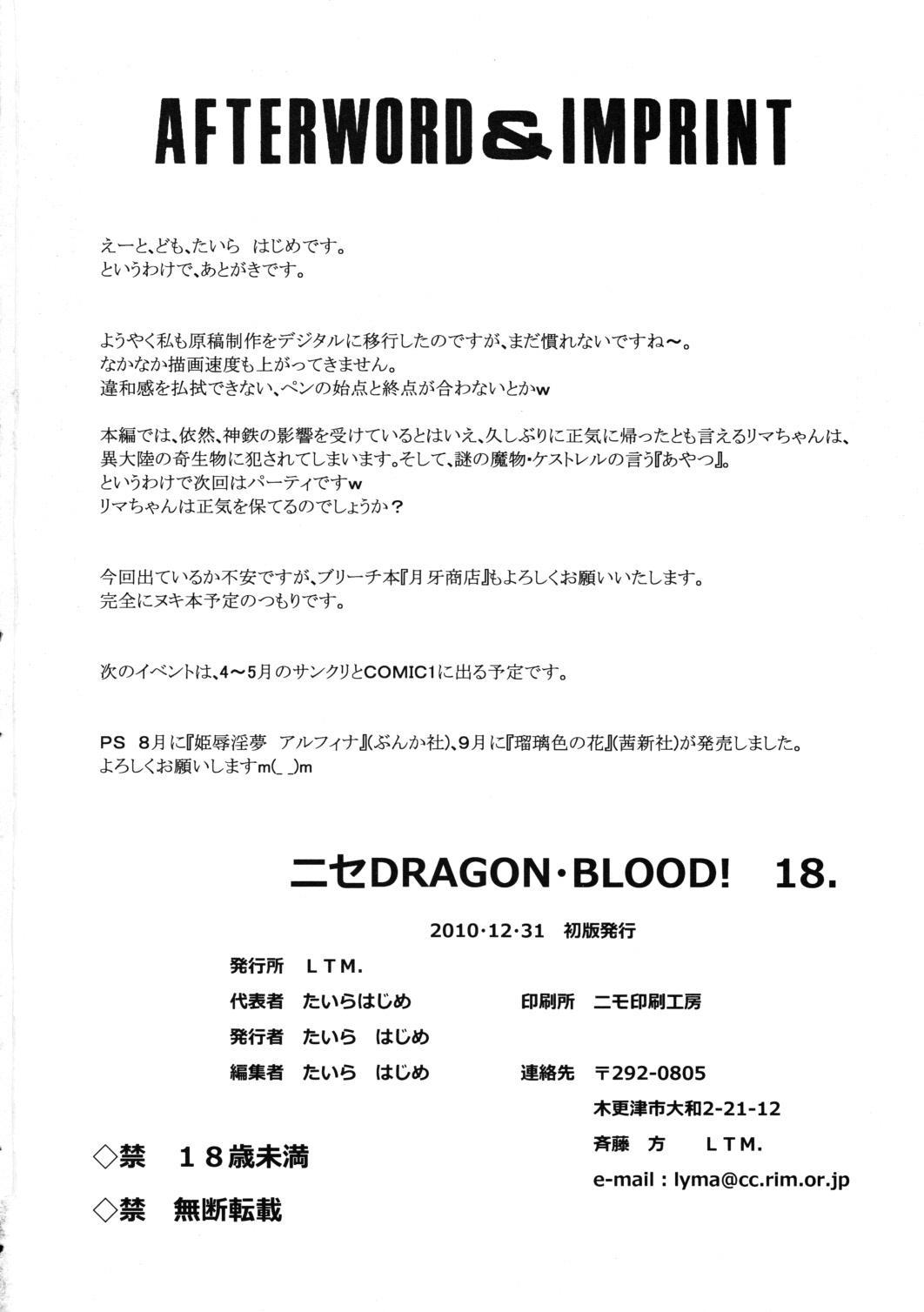 Nise Dragon Blood! 18 37