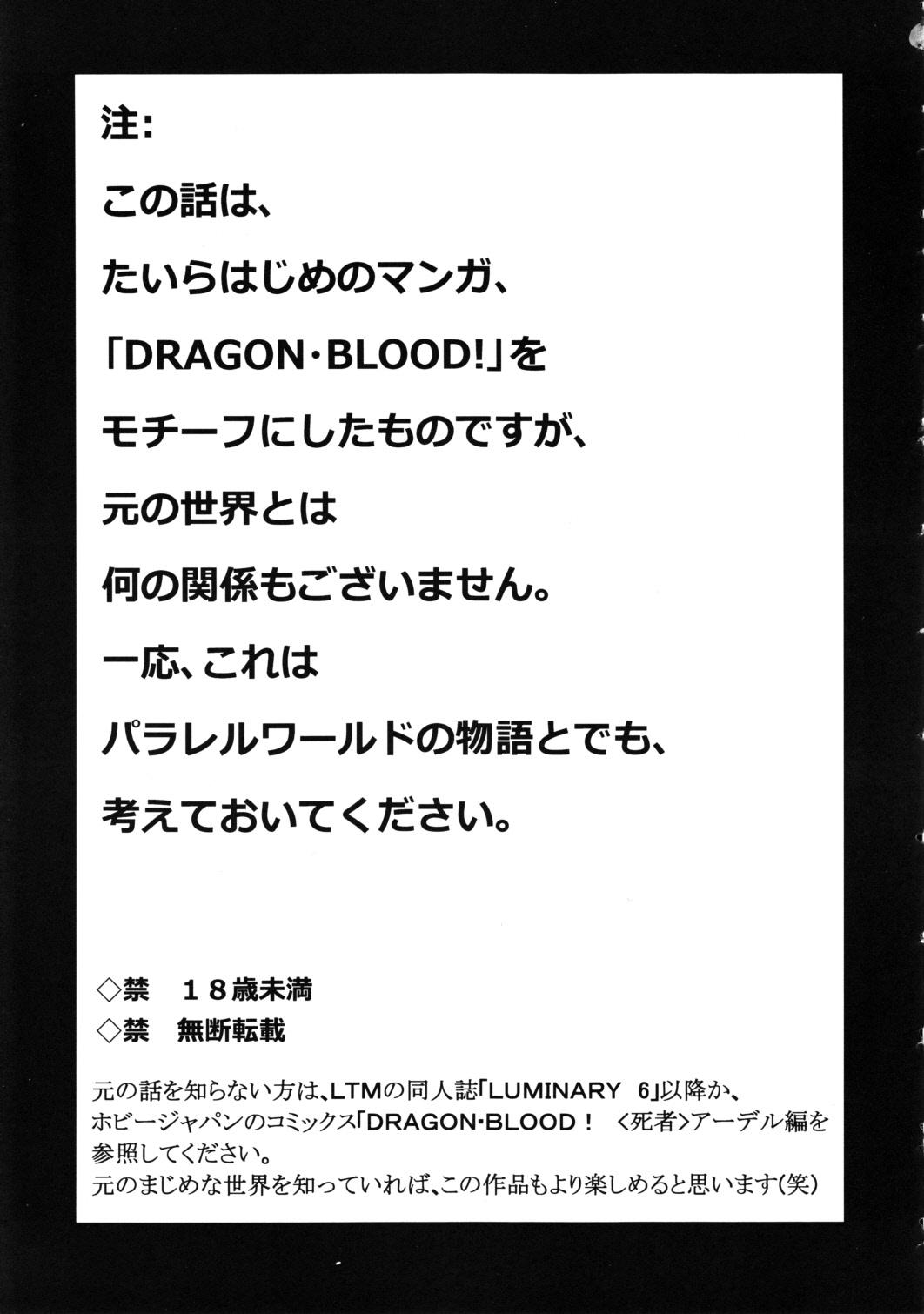 Nise Dragon Blood! 18 3