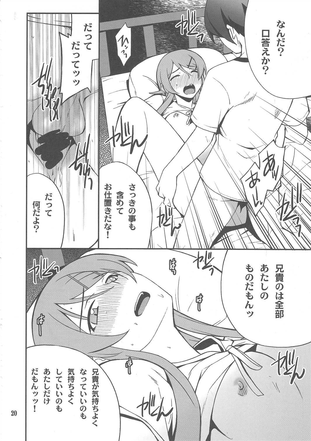 Ore x Imouto Kouryaku Daisakusen!! 03 18