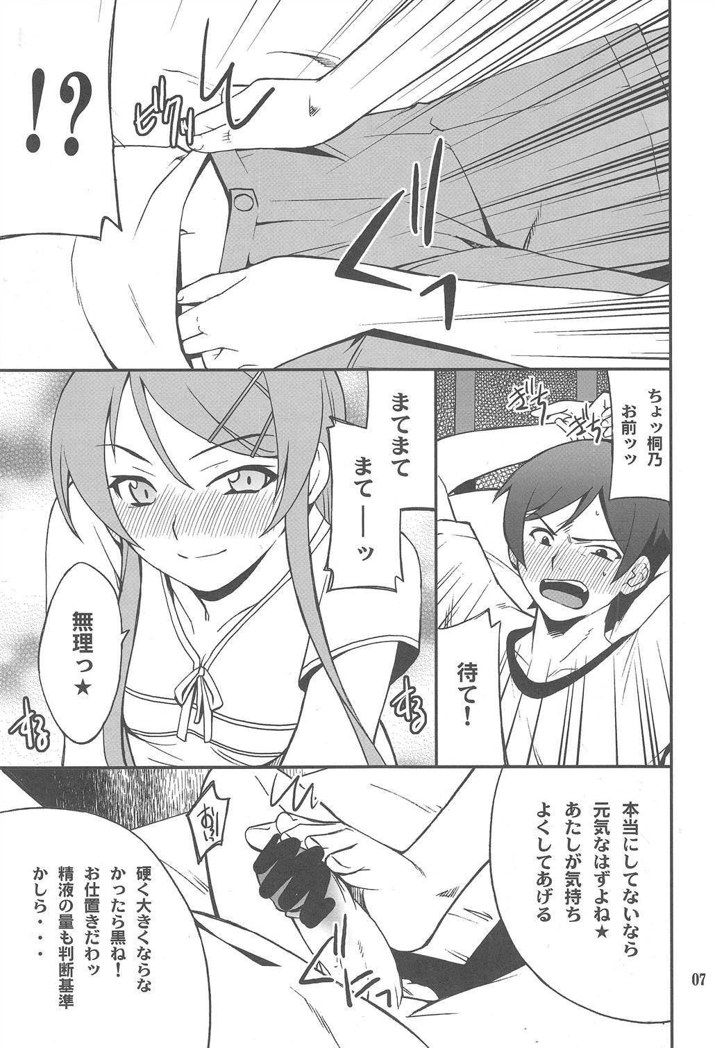 Ore x Imouto Kouryaku Daisakusen!! 03 5