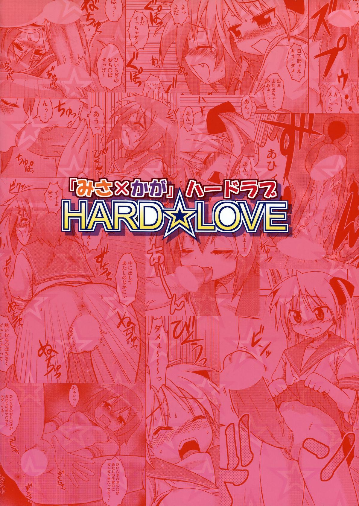 「Misa×Kaga」HARD☆LOVE 1