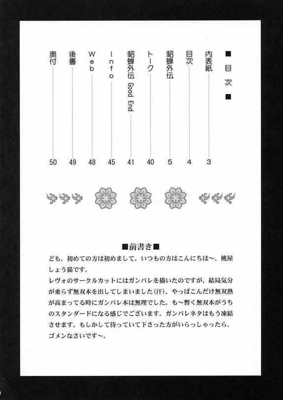 In Sangoku Musou Tensemi Gaiden 2