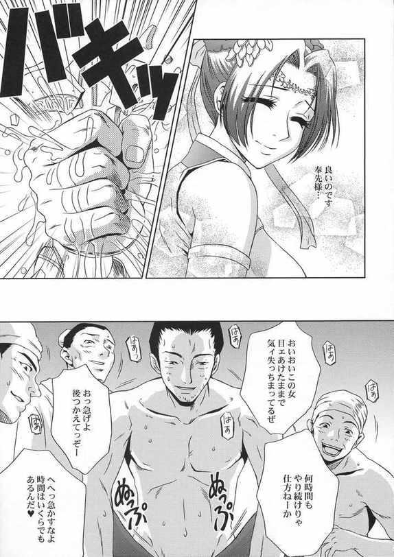 In Sangoku Musou Tensemi Gaiden 29