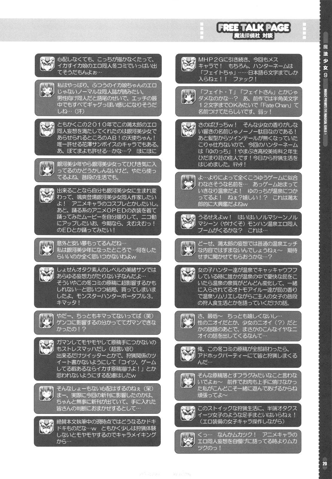 Mahou Shoujo 9 19