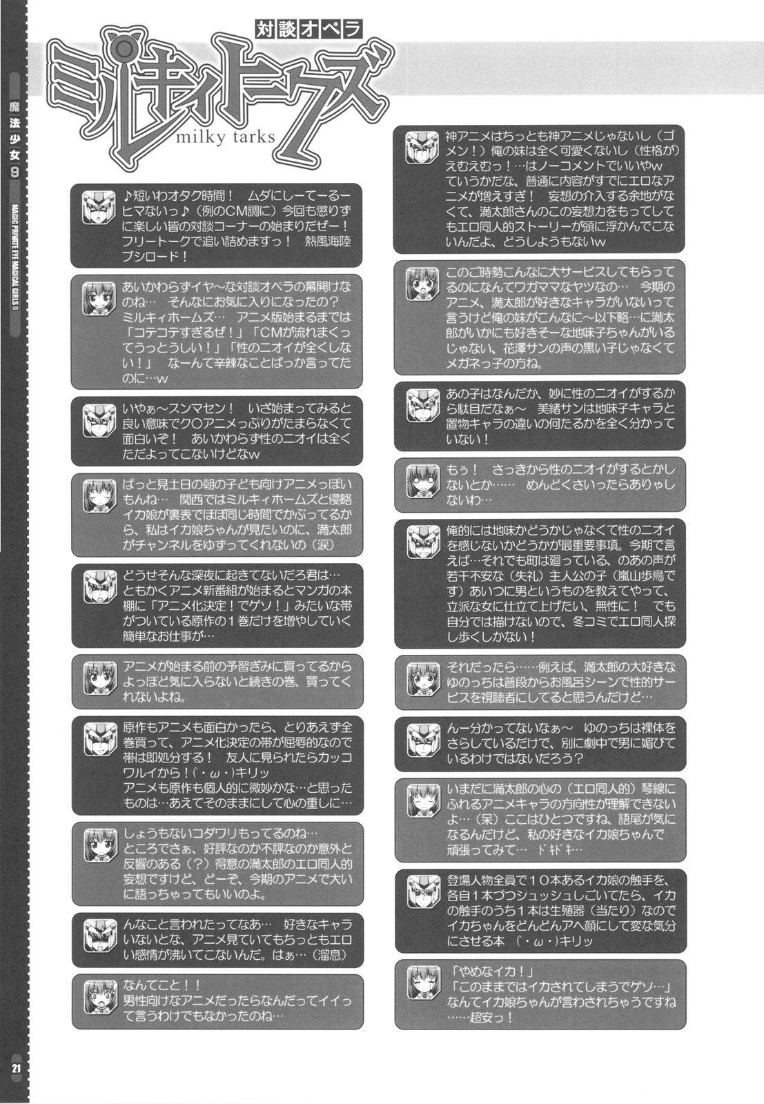 Mahou Shoujo 9 20