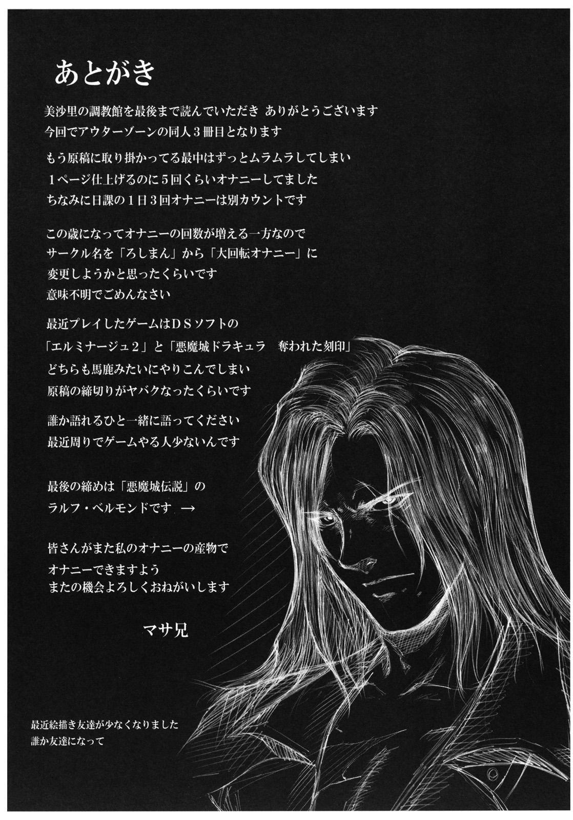 Misery no Choukyoukan 31