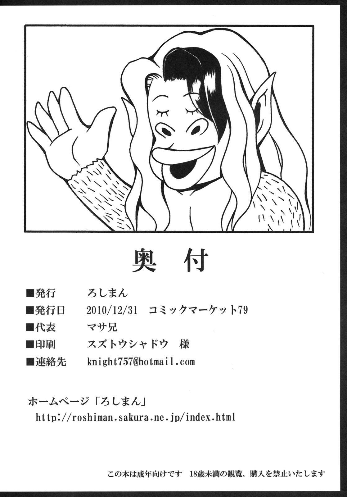 Misery no Choukyoukan 32