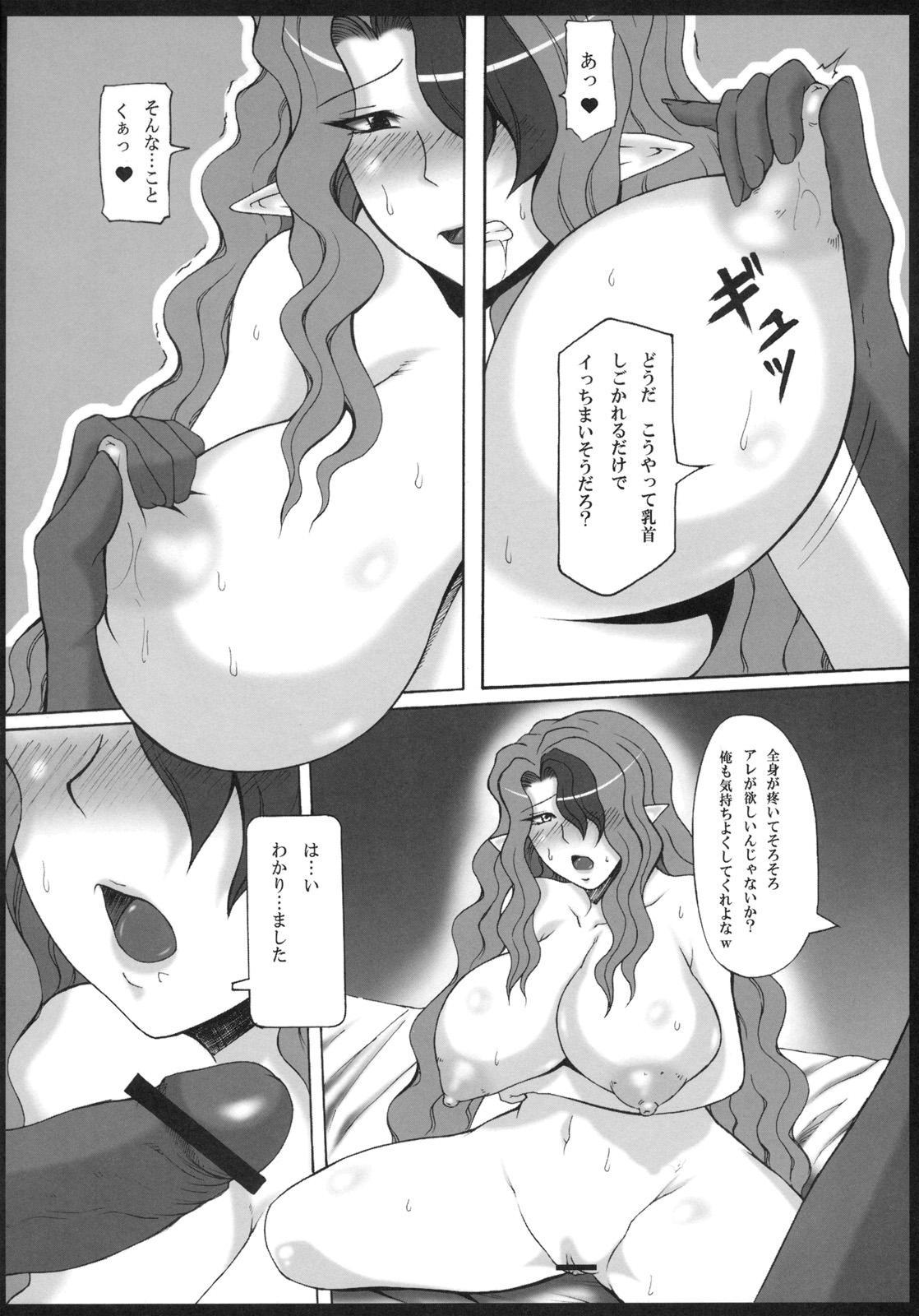 Misery no Choukyoukan 7