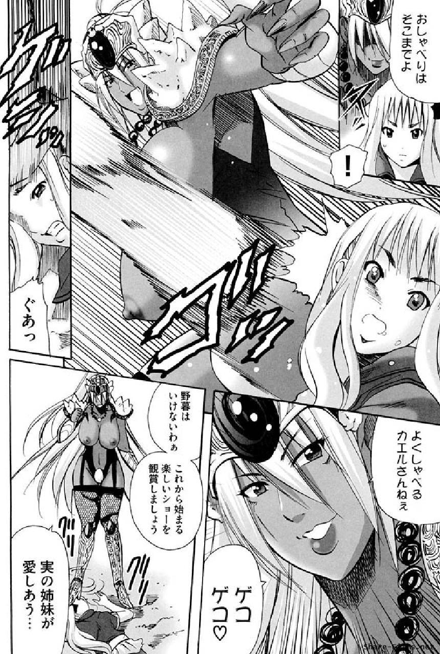 Ikusa Otome Anthology - Inki Musou Vol 5 118