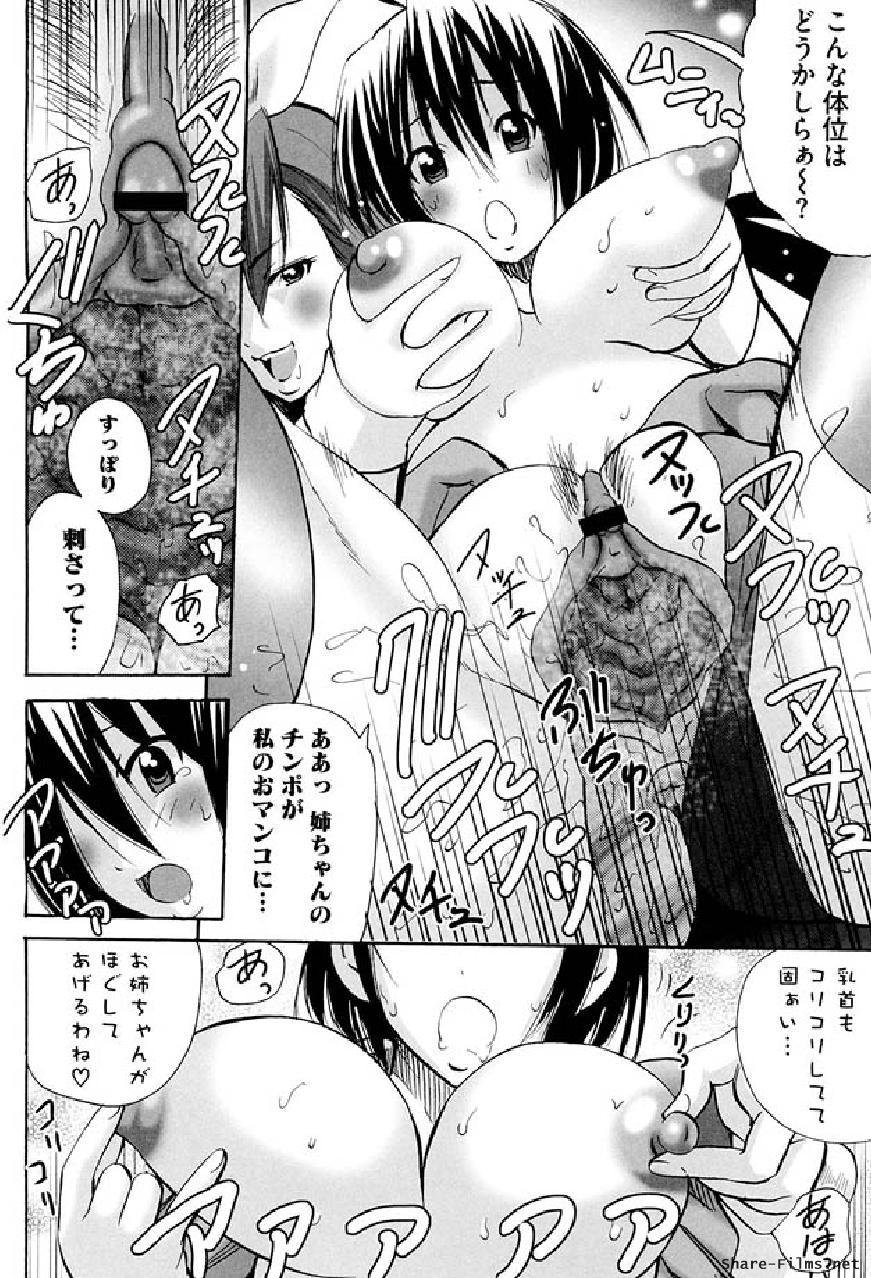 Ikusa Otome Anthology - Inki Musou Vol 5 126