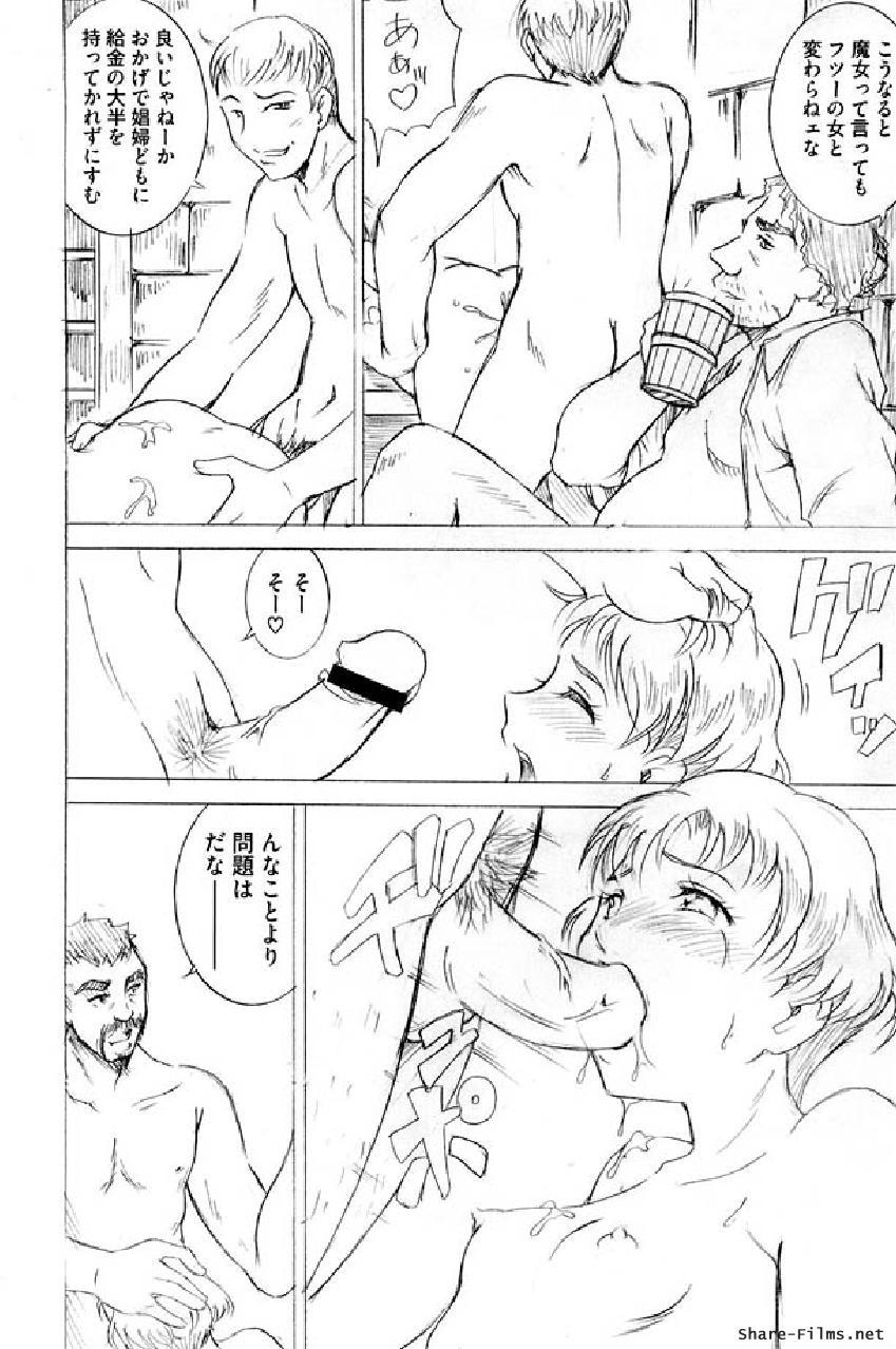 Ikusa Otome Anthology - Inki Musou Vol 5 138