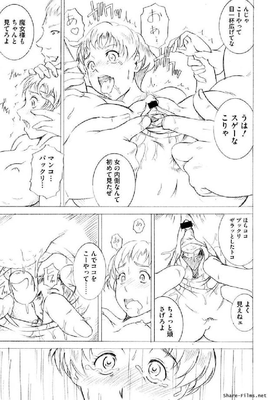Ikusa Otome Anthology - Inki Musou Vol 5 141