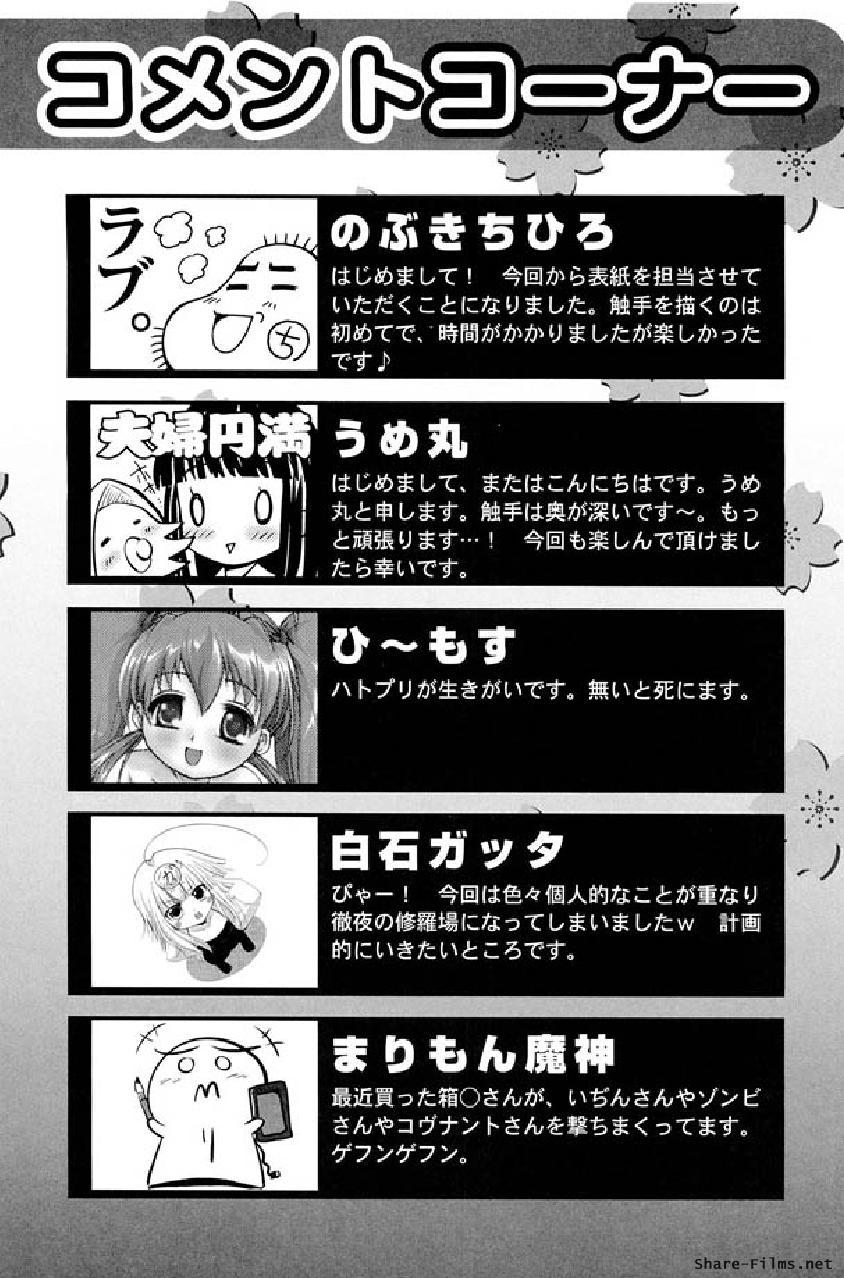 Ikusa Otome Anthology - Inki Musou Vol 5 155