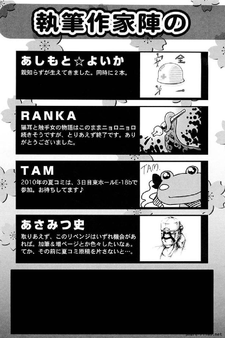 Ikusa Otome Anthology - Inki Musou Vol 5 156