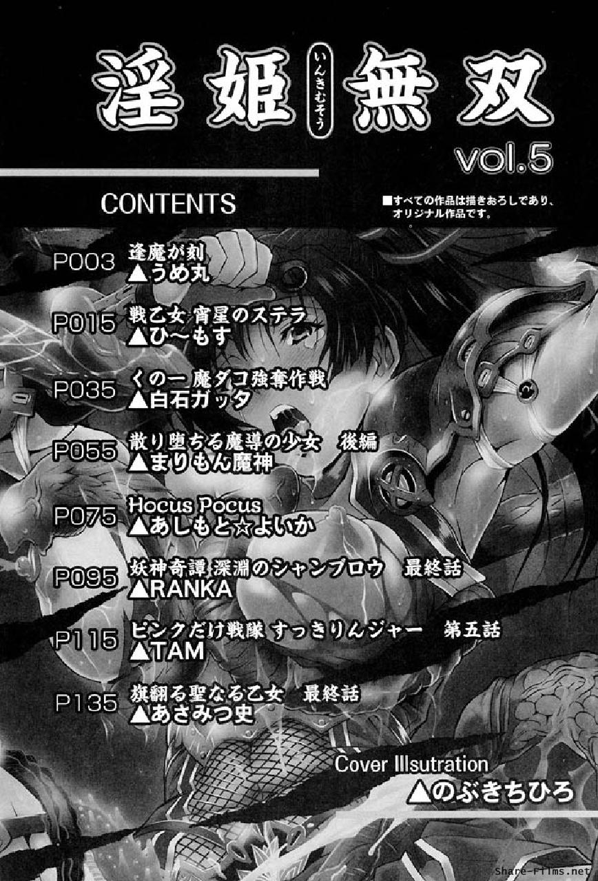 Ikusa Otome Anthology - Inki Musou Vol 5 2