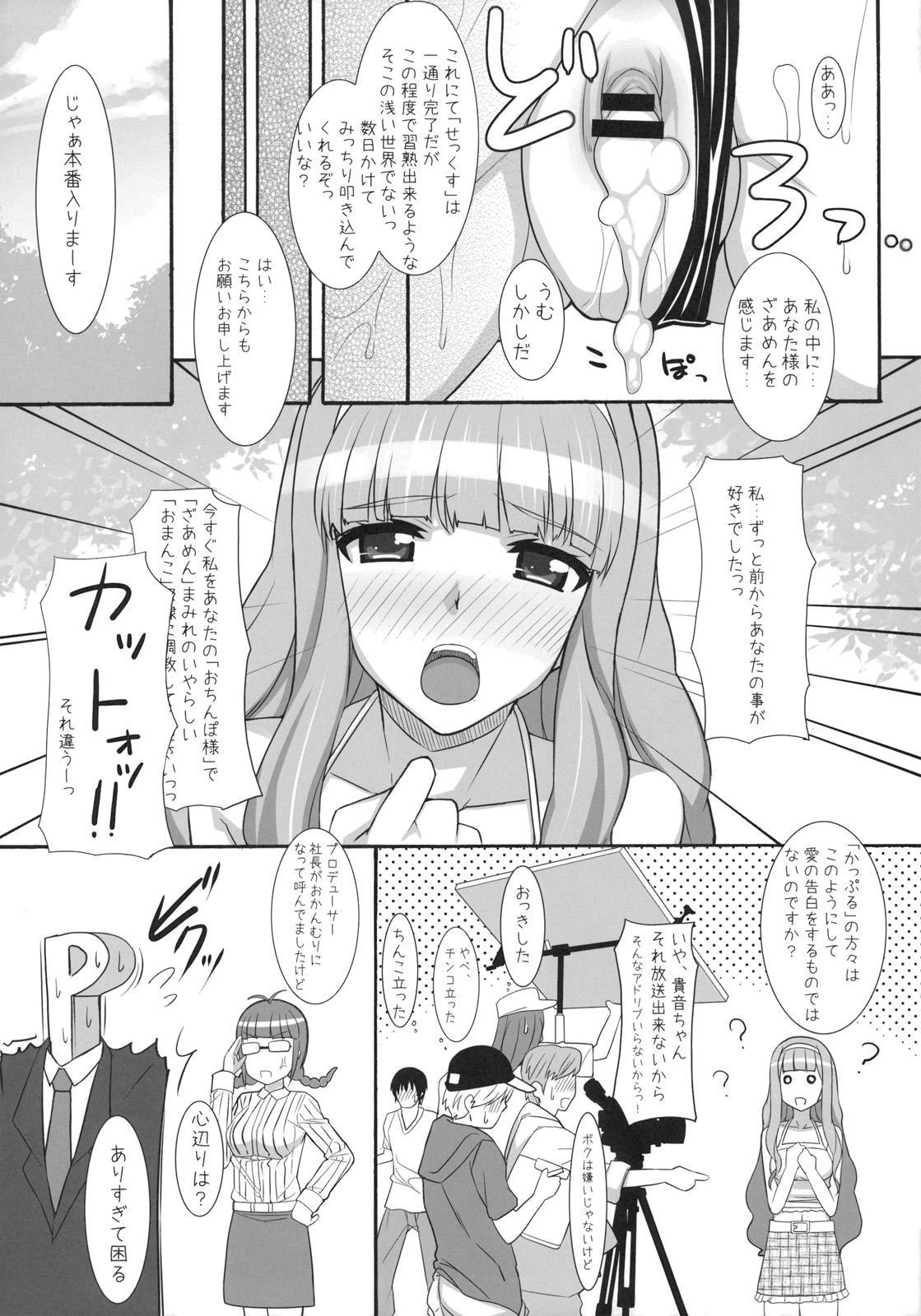Takane ga 「S○X」ni tsuite Oshiete Hoshiisou desu. 18