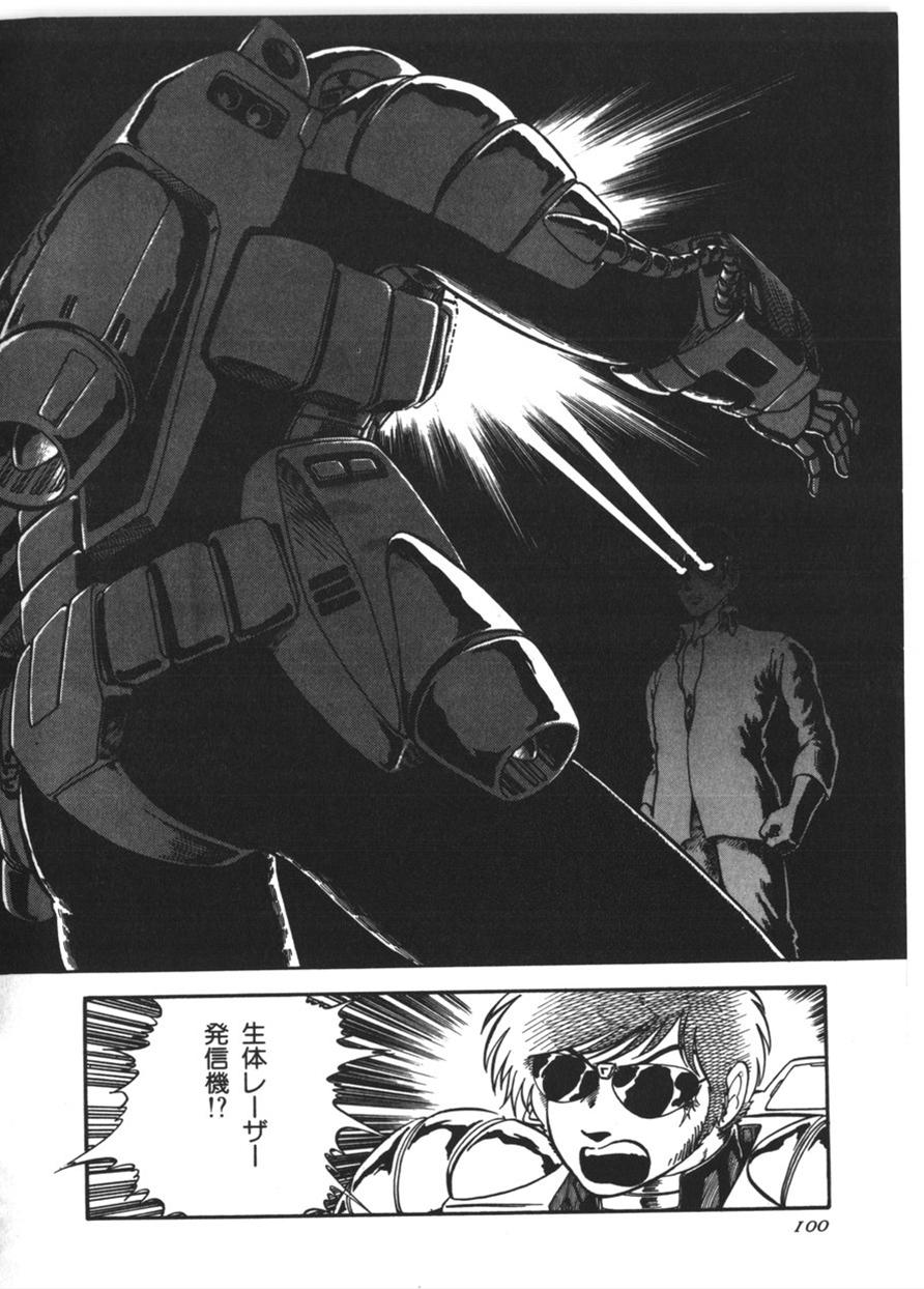 Kokuu Kara no Chousen - Challenger from the Sky 95
