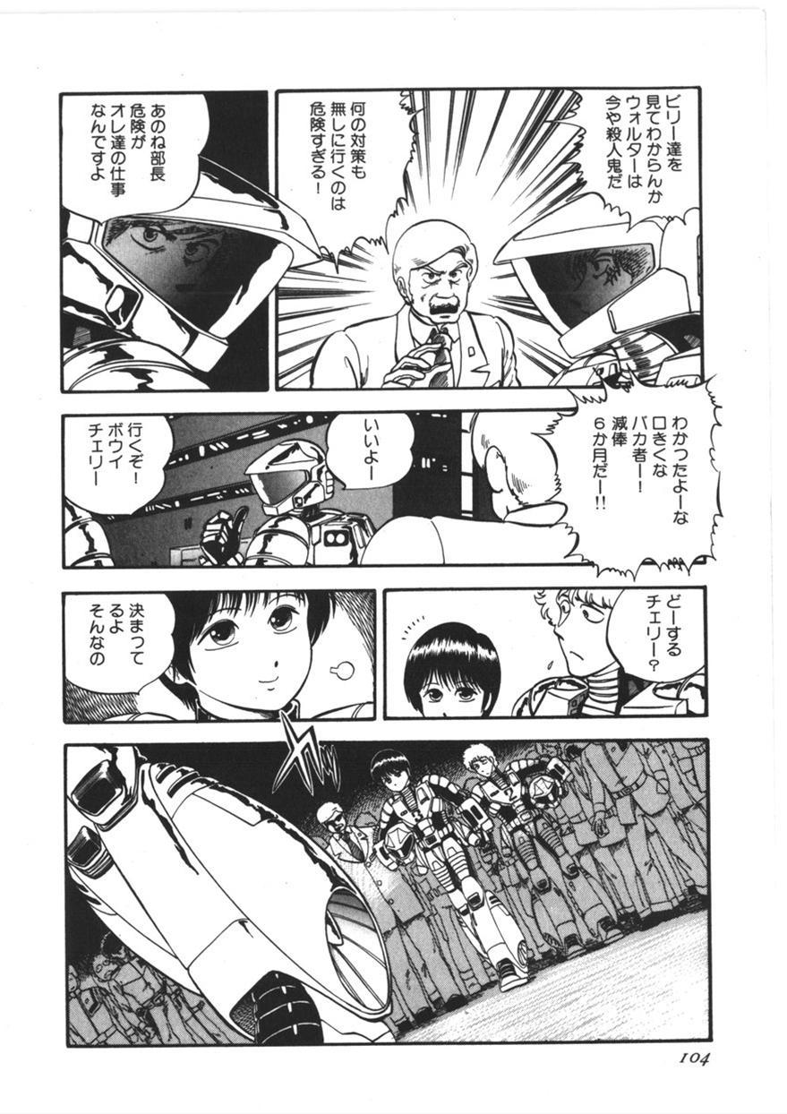 Kokuu Kara no Chousen - Challenger from the Sky 99