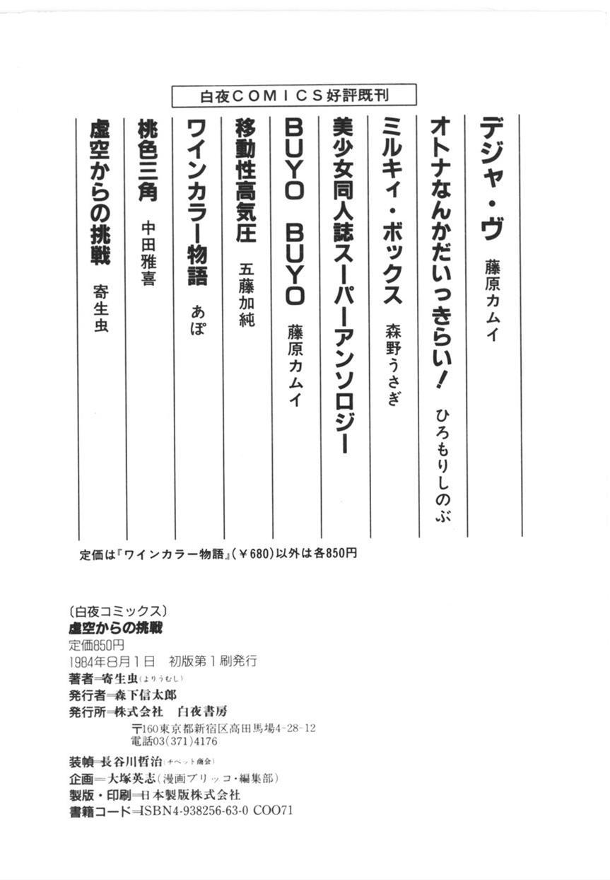 Kokuu Kara no Chousen - Challenger from the Sky 157