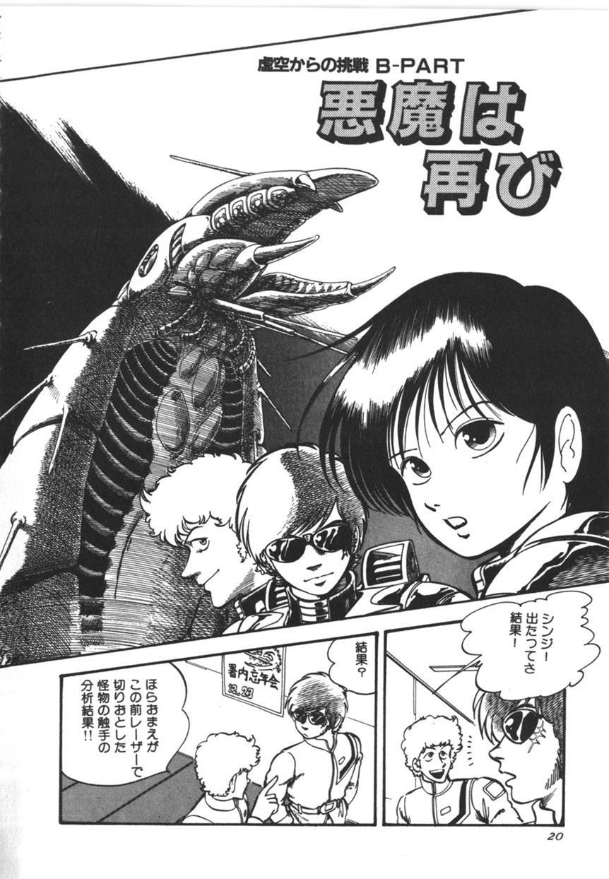 Kokuu Kara no Chousen - Challenger from the Sky 20