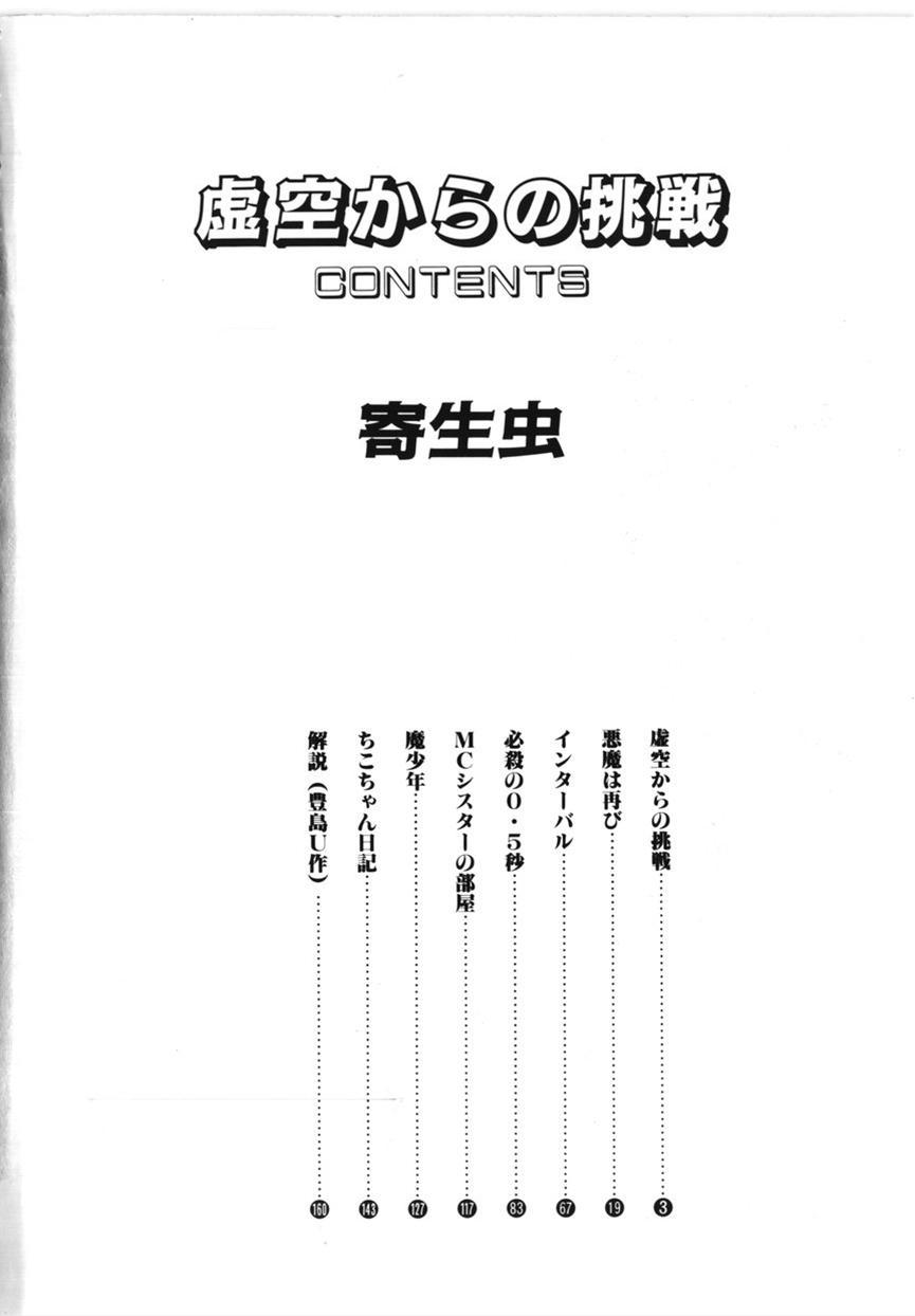 Kokuu Kara no Chousen - Challenger from the Sky 2