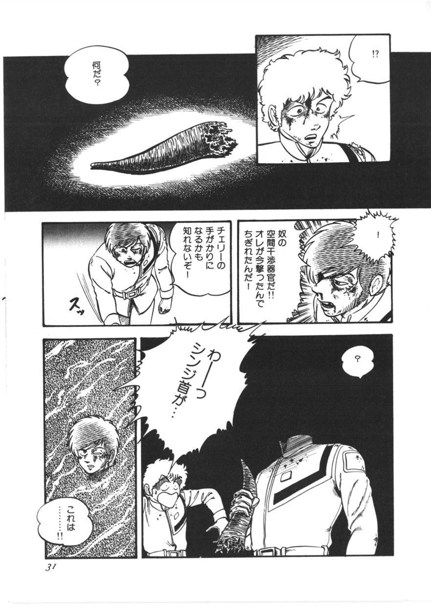 Kokuu Kara no Chousen - Challenger from the Sky 31