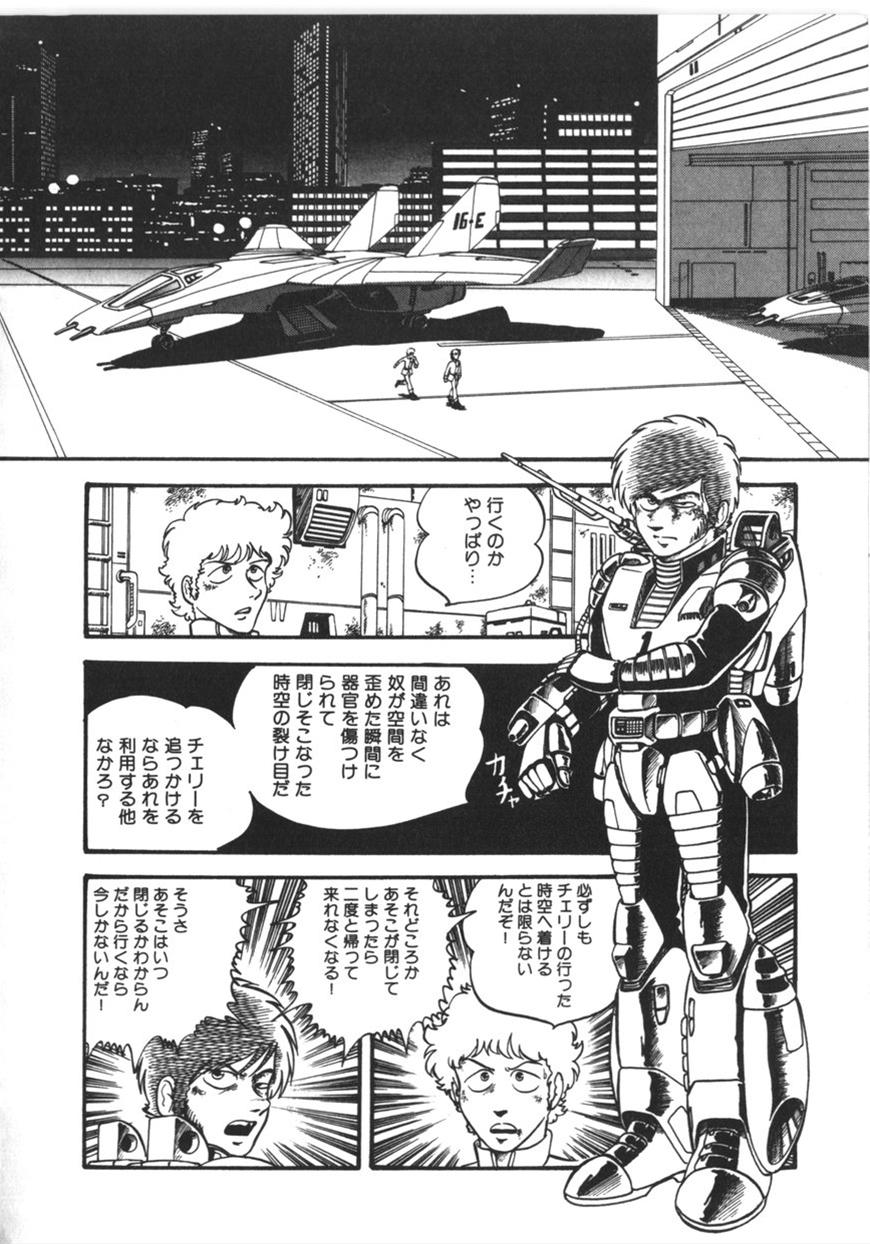 Kokuu Kara no Chousen - Challenger from the Sky 32