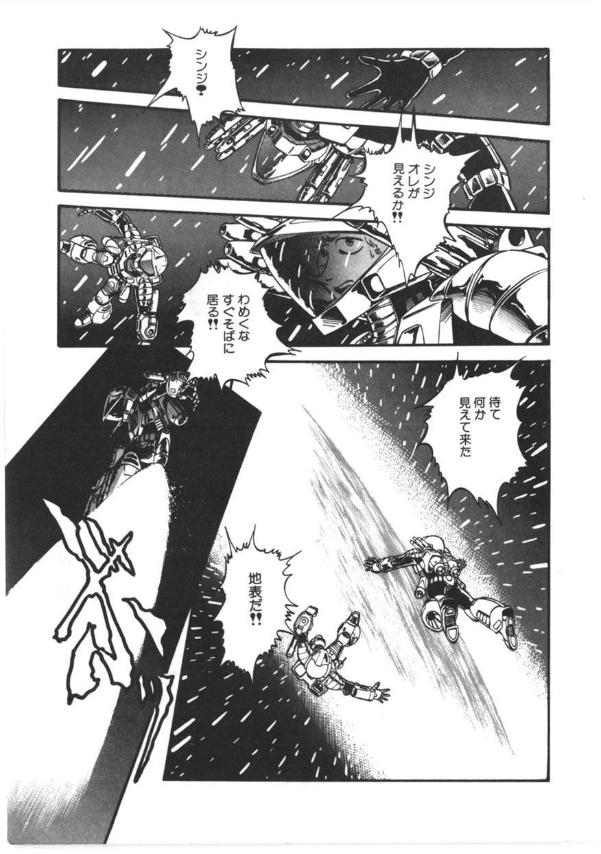 Kokuu Kara no Chousen - Challenger from the Sky 35