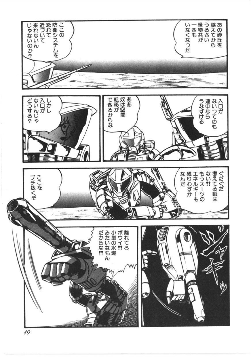 Kokuu Kara no Chousen - Challenger from the Sky 49