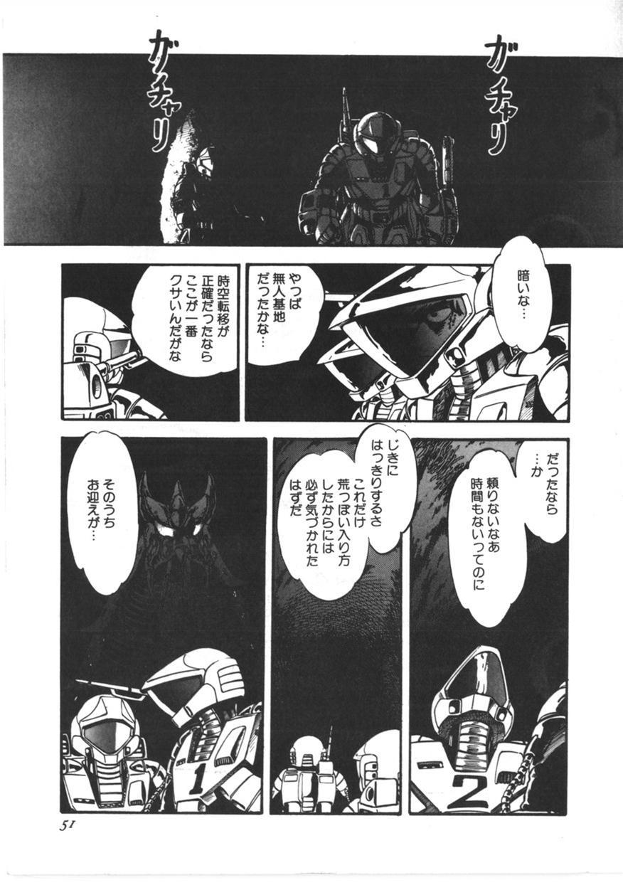 Kokuu Kara no Chousen - Challenger from the Sky 51