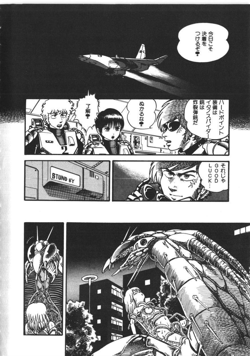 Kokuu Kara no Chousen - Challenger from the Sky 8