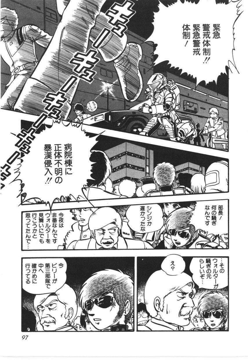 Kokuu Kara no Chousen - Challenger from the Sky 92