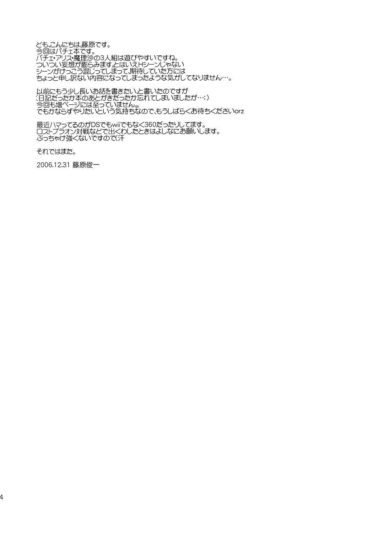 Touhou Ukiyo Emaki - Patchouli Knowledge 2