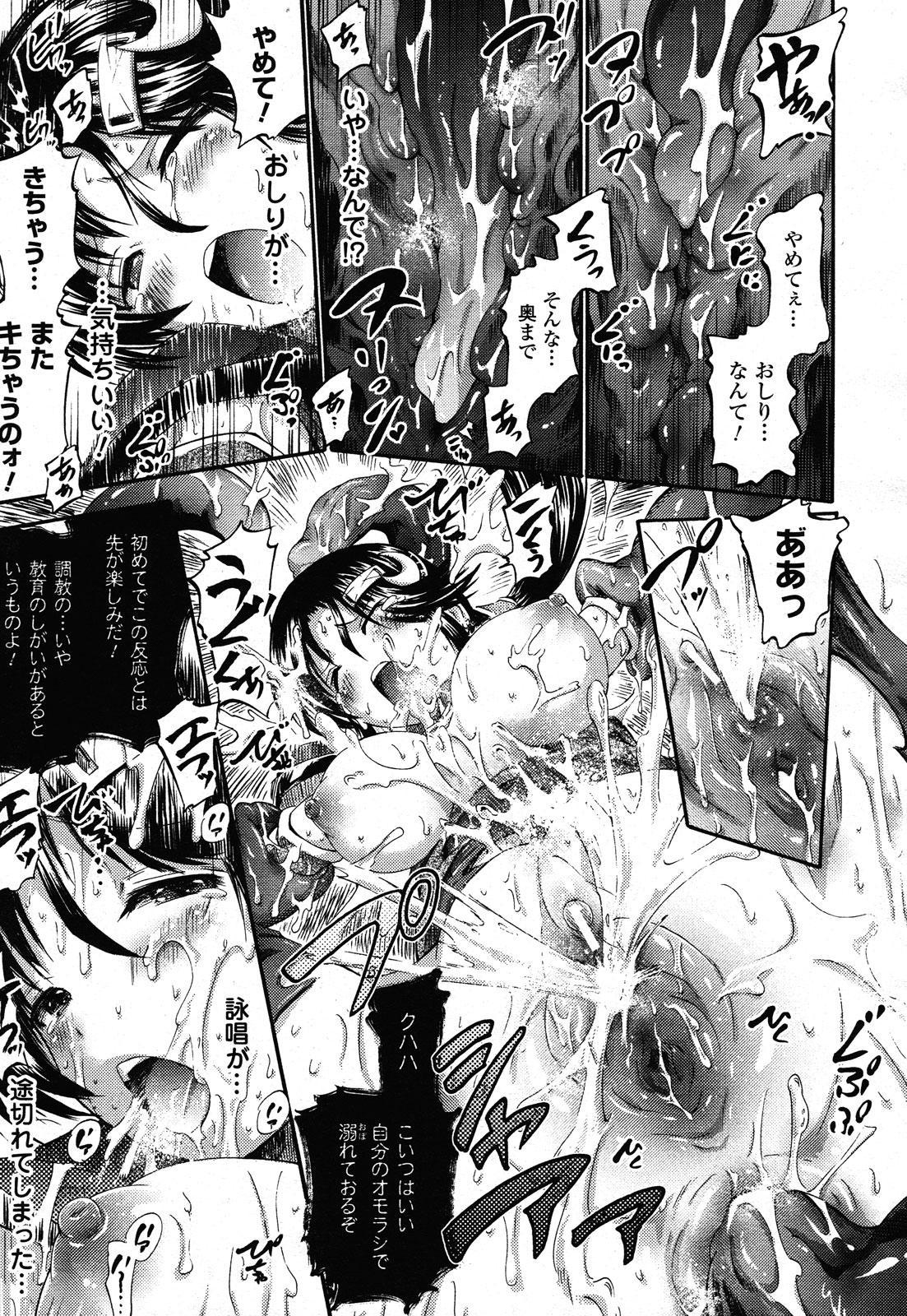 COMIC Unreal 2011-02 Vol. 29 + Mogudan Calendar 2011 122