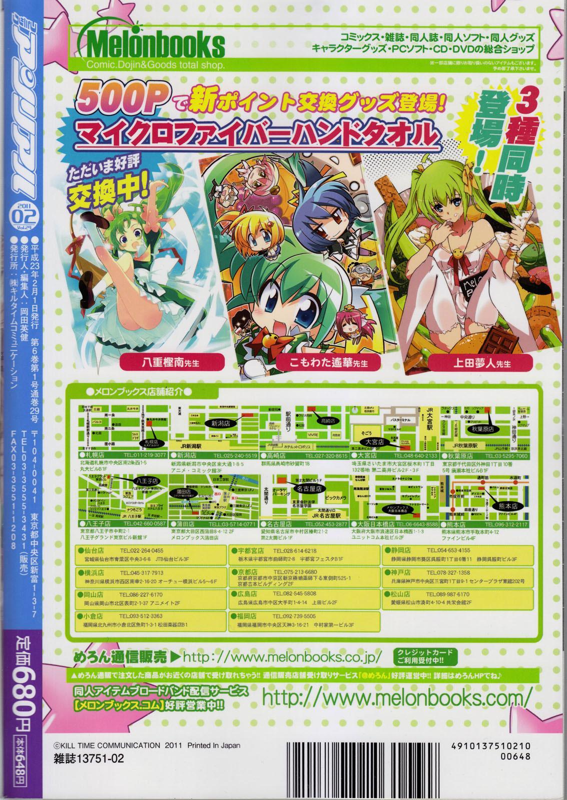 COMIC Unreal 2011-02 Vol. 29 + Mogudan Calendar 2011 1