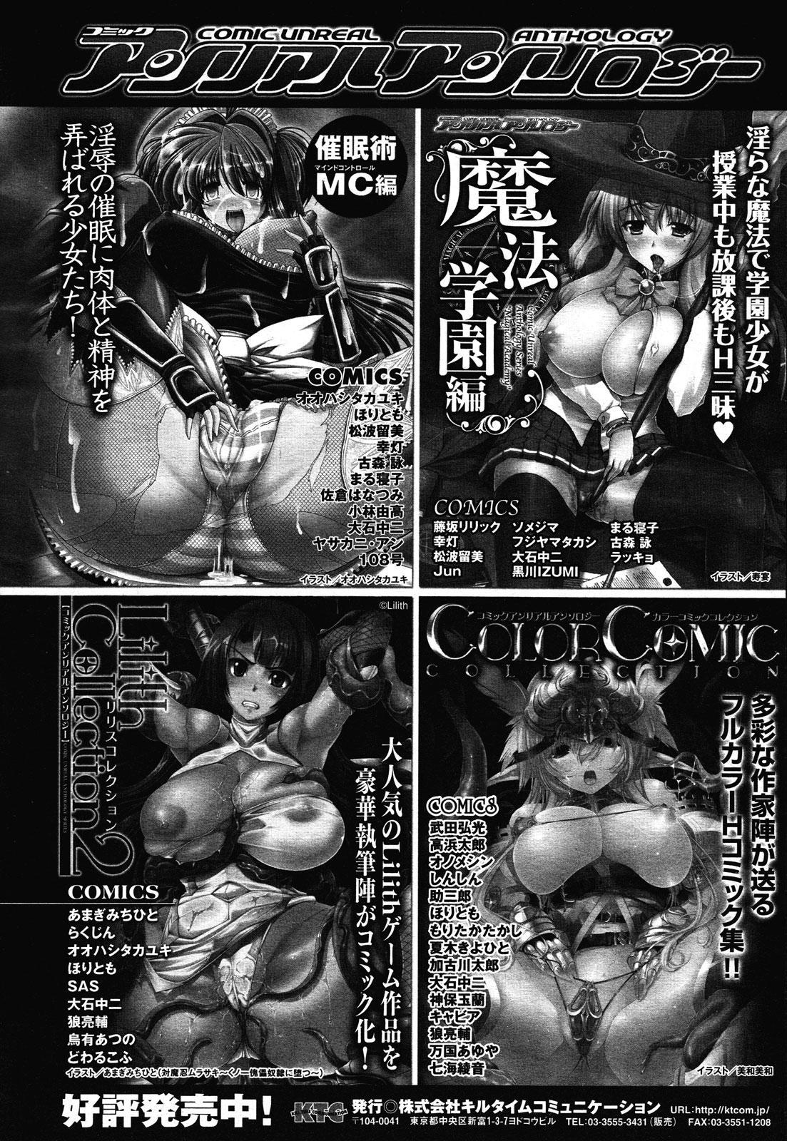 COMIC Unreal 2011-02 Vol. 29 + Mogudan Calendar 2011 211