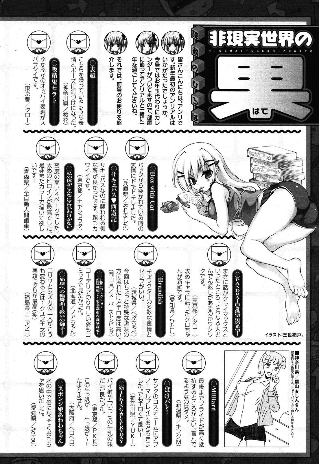 COMIC Unreal 2011-02 Vol. 29 + Mogudan Calendar 2011 447