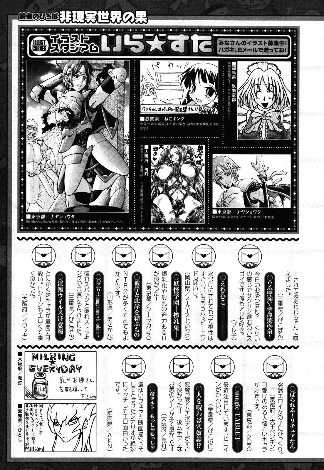 COMIC Unreal 2011-02 Vol. 29 + Mogudan Calendar 2011 448