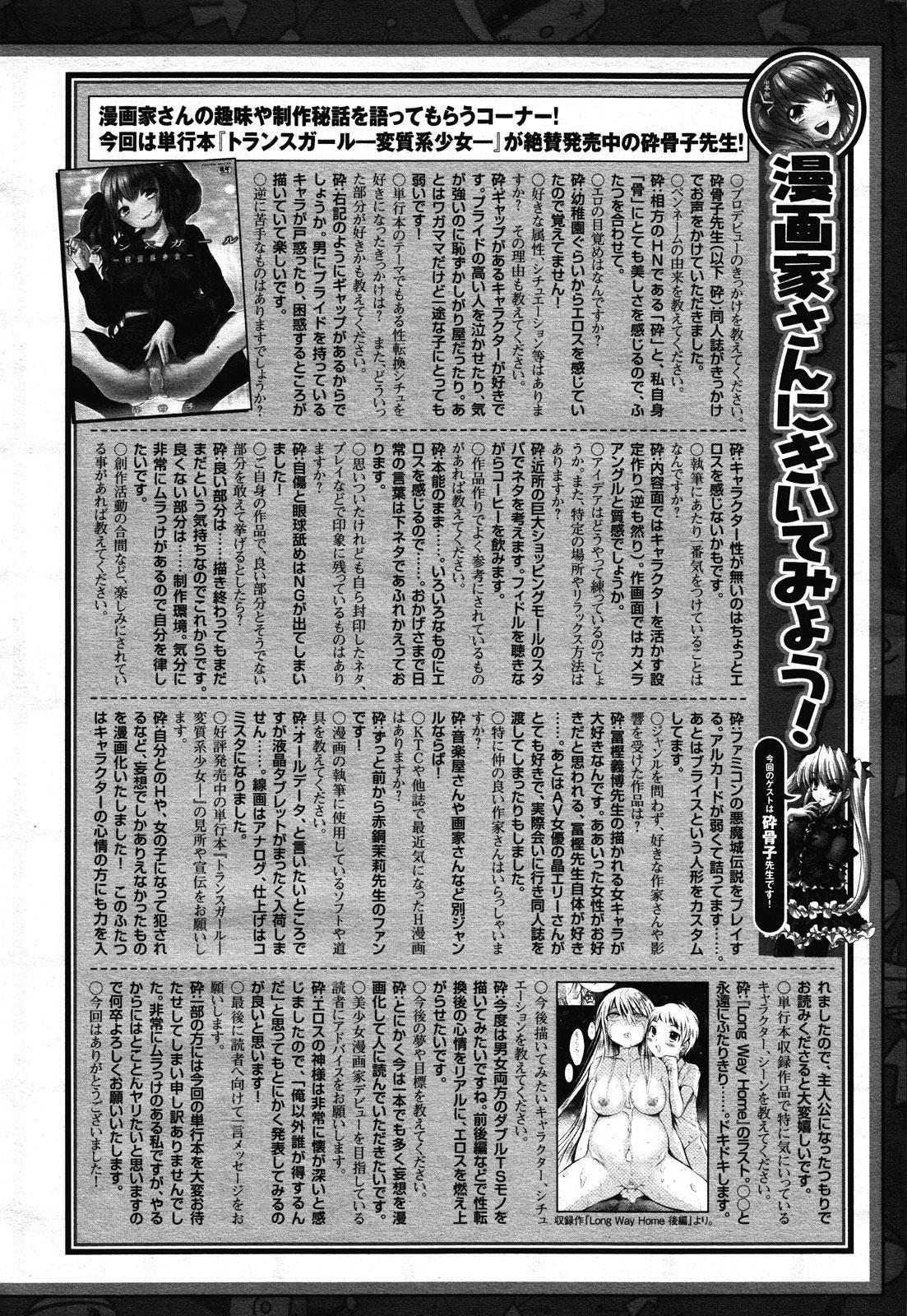 COMIC Unreal 2011-02 Vol. 29 + Mogudan Calendar 2011 449